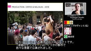 エクサンプロヴァンス/熊本 交流 Vol .3