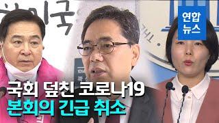국회까지 덮친 '코로나19'에 '초비상'…본회의 긴급취소 / 연합뉴스 (Yonhapnews)