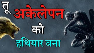 Loneliness - Most Powerful Motivational Video for Success in Life in Hindi