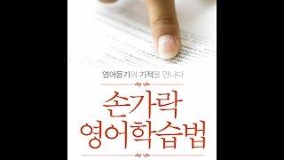 영어 청취-1강 (손가락영어학습법-저자직강)