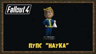 Fallout 4 - Пупс Наука
