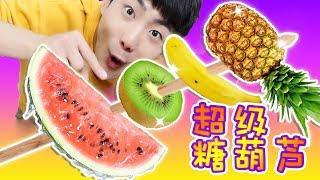 坤坤變身民間小藝人,製作超級糖葫蘆啦!  伶可兄弟 thumbnail