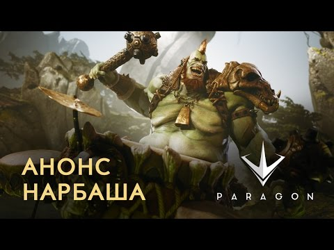 видео: paragon - Анонс Нарбаша