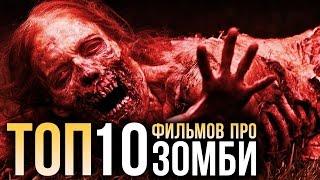 видео Фильмы про зомби - топ фильмов ужасов про зомби-апокалипсис и комедий про мертвецов, список лучших