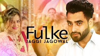 Latest Punjabi Songs 2016 | Jaggi Jagowal Fulke Song Feat. Rupali | New Punjabi Song