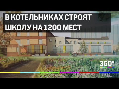 В городском округе Котельники строят школу на 1200 мест