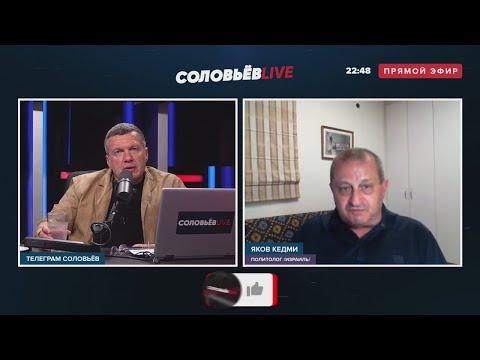УбОГИЙ ЦИРК С НОВИЧКОМ! Яков Кедми о ЛЖИВЫХ ОБВИНЕНИЯХ Меркель в отравлении Навального
