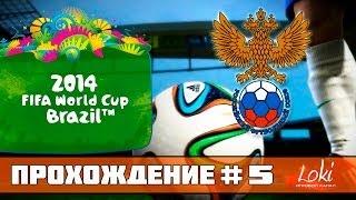 FIFA WORLD CUP 2014 Brazil - Путь до финала! 1/4 [Россия - Аргентина]