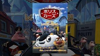 ポリスカーズ 危機一髪!レスキュー大作戦!!(日本語吹替版) thumbnail