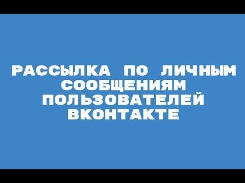 Рассылка сообщений ВКонтакте по пользователям   VKClient