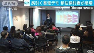 """混乱止まぬ香港で""""移住検討""""増加(19/12/07)"""