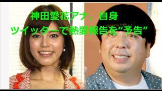 動画ご試聴 ありがとうございます。 神田愛花アナ、自身ツイッターで熱...