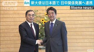 総理「G20成功に向け協力」中国新大使と連携で一致(19/06/11)