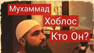 Мухаммад Хоблос - КТО ОН? ( ЭКСКЛЮЗИВ интервью)