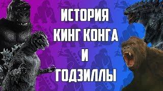 ГОДЗИЛЛА, КИНГ КОНГ - ИСТОРИЯ И ЭВОЛЮЦИЯ / ПУТЬ К Годзилла 2 Король монстров