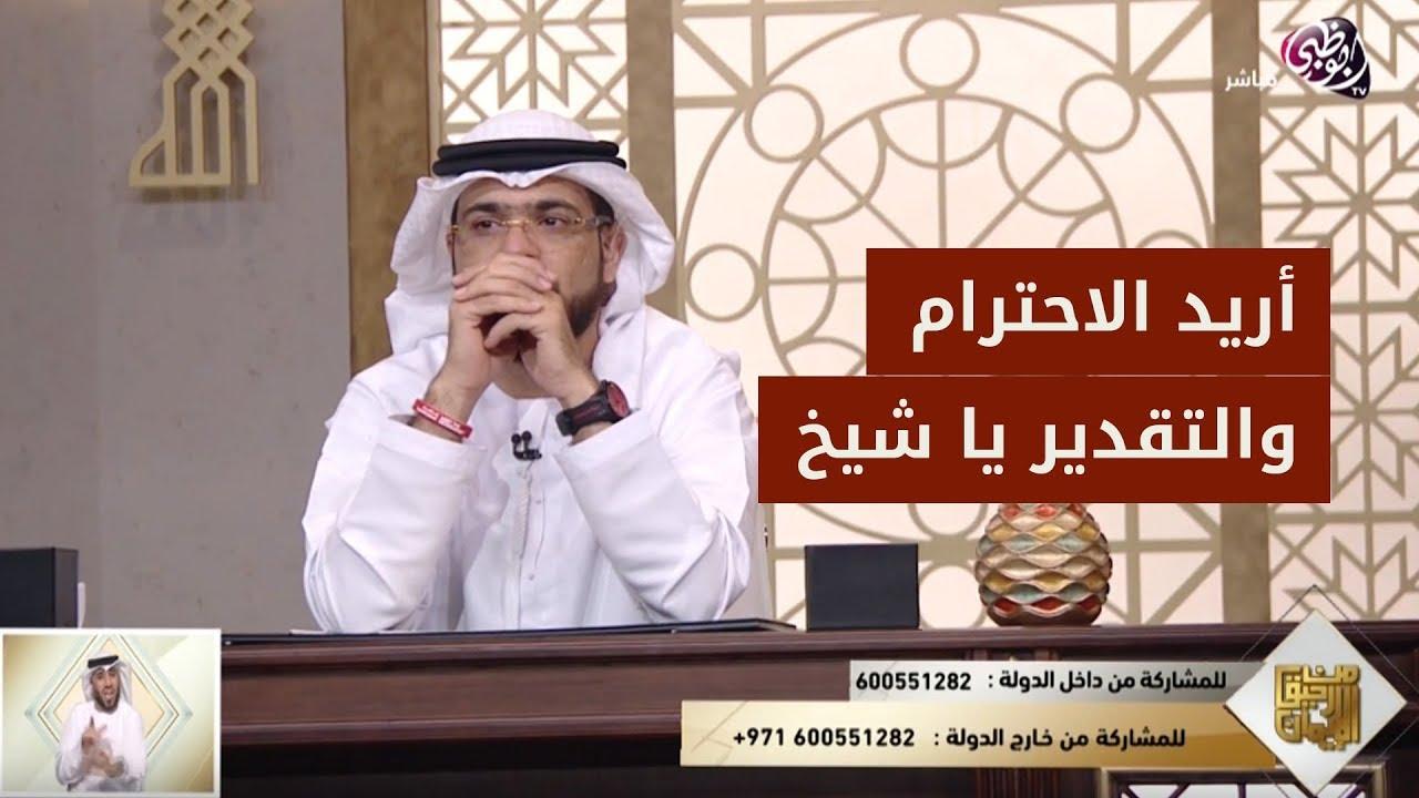 أب سعودي يشكو للشيخ وسيم يوسف سوء معاملة بناته له فماذا فعلوا به؟