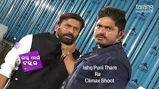 High Voltage Drama & Action Ishq Puni Thare | Samaresh Routray, Arindam Ray | Odia Movie 2018