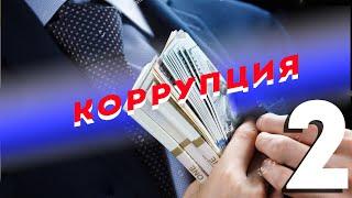 ВАШ ЮРИСТ / КОРРУПЦИЯ / ЧАСТЬ 2