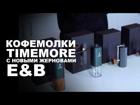 Ручные кофемолки Timemore с жерновами E\u0026B! 🤯