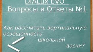 DIALux EVO: Вопросы и Ответы №1. Вертикальная освещенность