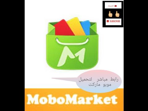 كيفية تنزيل برنامج موبو ماركت/mobomarket زائد شرح تغويش الصورة
