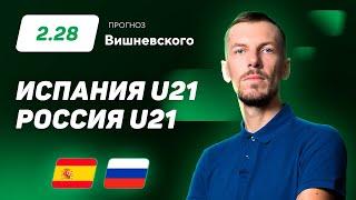 Испания U21 Россия U21 Прогноз Вишневского
