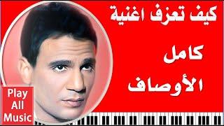44- تعليم عزف اغنية كامل الاوصاف - عبد الحليم حافظ