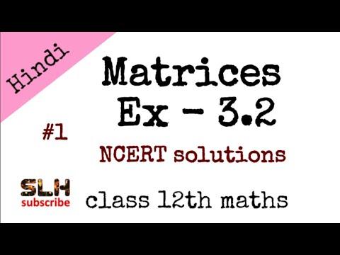 Ncert solutions class 12 maths chapter 3 Ex 3 2 || Matrices mathematics