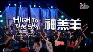 神羔羊 Lamb of God 敬拜MV - 兒童敬拜讚美專輯(9) High to the Sky