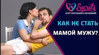 ♂♀ Как не стать мамой для мужа?   Чего нельзя делать в браке с мужчиной? [Secrets Center]