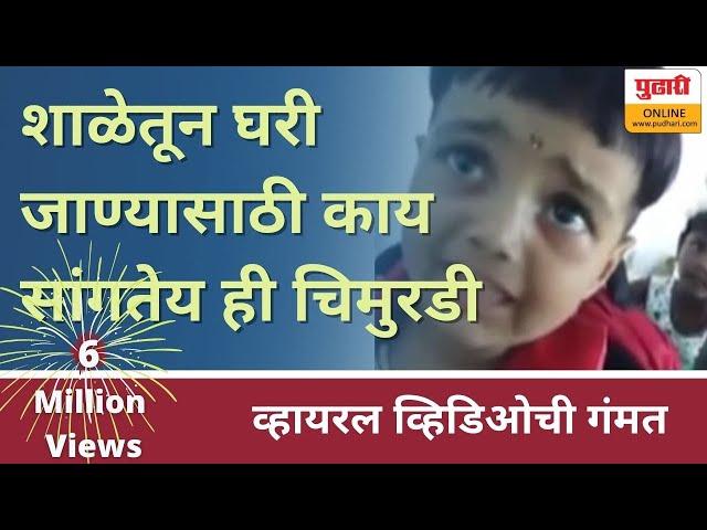 शाळेतून घरी जाण्यासाठी काय सांगते पाहा ही मुलगी । viral video