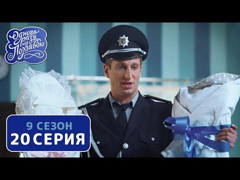 Однажды под Полтавой. Беременность - 9 сезон, 20 серия | Комедийный сериал 2020