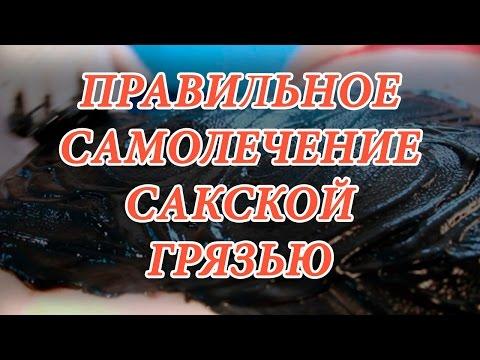 Натуральная косметика на сонове лечебной грязи сакского озера (крым) в каталоге интернет-магазина осока высокая. Бесплатная доставка по москве.
