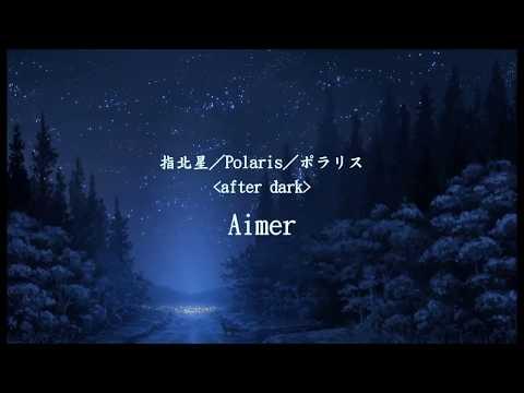 Aimer-〈指北星/Polaris/ポラリス〉【中文日文雙語字幕】