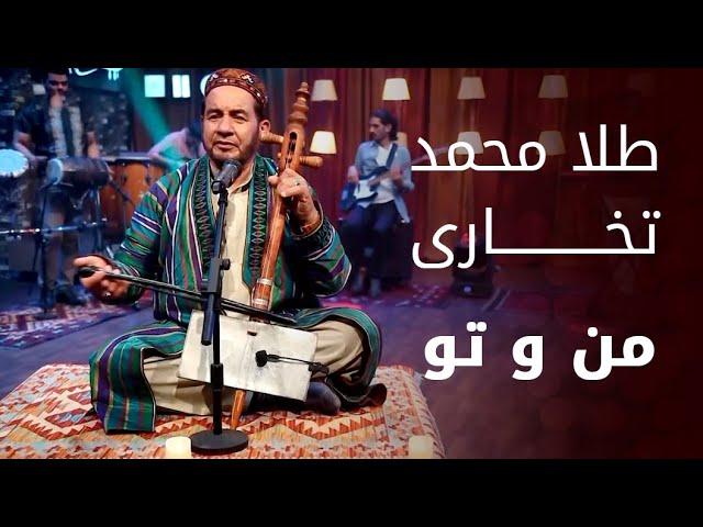 پیپسی ساز و سرود - طلا محمد تخاری - من و تو/ Pepsi's Saaz O Surood - Tela Mohammad Takhari - Mano to