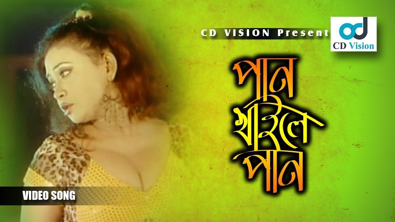Pan Khaile Pan | HD Movie Song | Doly & Mehedi | CD Vision