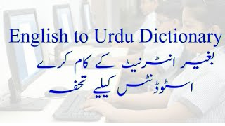English to urdu dictionary works without internet |offline english to urdu dictionary screenshot 3