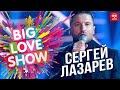 Tv Show сергей лазарев