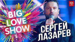 Сергей Лазарев - Пьяным, чем обманутым [Big Love Show 2019]