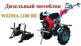 Дизельный мотоблок WEIMA 1100 BE - ВИДЕО ОБЗОР.