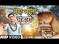 Mera Bhola Bhandari   Krishan Sanwra   New Bhole Baba Songs   Kawad Dj Song 2019   Mg Records