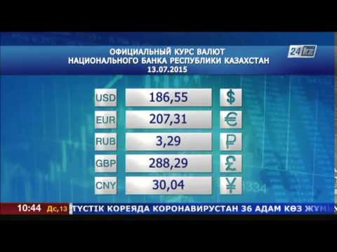 Казахстан: курс валют на 13 июля