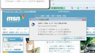 ブラウザ起動時に閲覧ページを開く 「Windows7高速化解説」