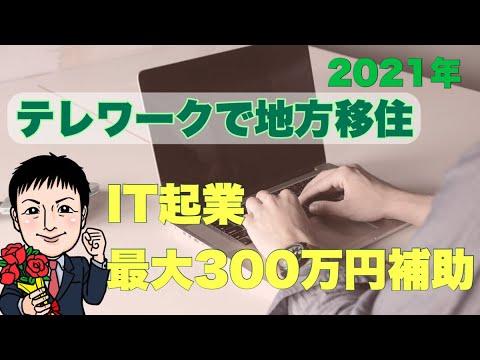 2021年補助金「テレワークで地方移住」IT起業最大300万円