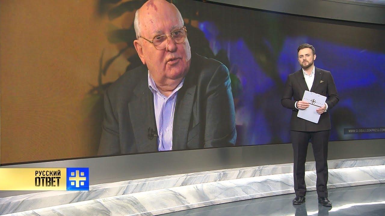 Может ли Горбачев учить Путина, как Россию защищать?
