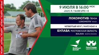 Локомотив Пенза Булава Lokomotiv Penza vs Bulava