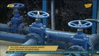 Качественной питьевой водой обеспечены все села Абайского района