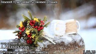 Собираем зимний свадебный букет невесты своими руками