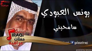 Yunis Al Abodi - Samheni | يونس العبودي - سامحيني