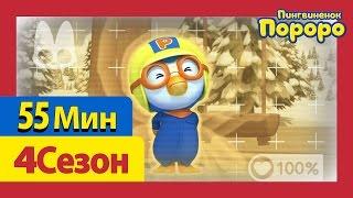 [Пингвиненок Пороро 4 Сезон] 1Серия - 5Серия (55 минут)